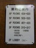 本館エレベーター内の「館内ご案内」