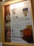 ホテルのイベントポスター