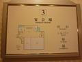 新館3階宴会場の見取り図