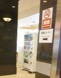 飲み物の自販機コーナーと、「喫煙スペースはこちら」