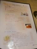 レストランのお食事メニュー(1)