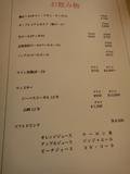 日本酒以外のお酒とソフトドリンク