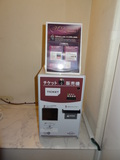 有料テレビカード販売機