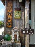 沖縄そばを食べたお店