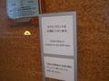 エレベータのところにある看板