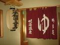 姥湯温泉桝形屋の内湯入口(日本の秘湯を守る会)