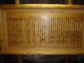 ホテル浦島の洞窟風呂「忘帰洞」説明看板