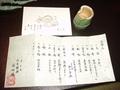 仙仁温泉岩の湯のお品書き