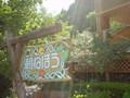 ペンション朝ねぼうの看板
