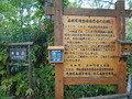 神仙沼入口の案内看板