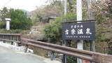 子宝の湯 吉奈温泉の看板