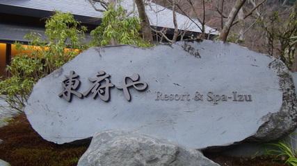 東府やResort&Spa−Izuの看板