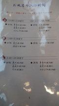 嵯峨沢館の部屋にあった入浴時間の説明書