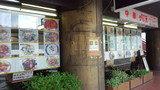 ホテルサンシティ千葉の1階「中華サン太」