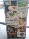 ホテル龍名館東京の15Fレストラン「花ごよみ」の案内