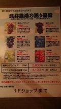 清里高原ホテルの武井農場の送り葡萄の案内