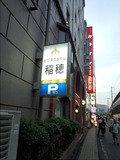 ビジネスホテル稲穂の駐車場案内のネオン看板