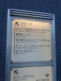 名古屋マリオットアソシアホテルの案内掲示