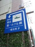東京第一ホテル錦の駐車場案内看板