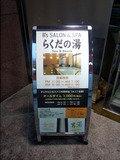 名古屋ビーズホテルのらくだの湯