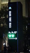 インターコンチネンタルホテル大阪の駐車場案内