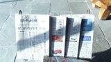 小樽旅亭蔵群のサービスの新聞
