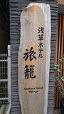 浅草ホテル旅籠の風情のある看板