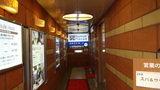 サウナ&カプセルホテル ルーマプラザの入口