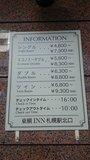 東横イン札幌駅北口の料金表インフォメーション