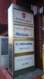 ホテルサンルート札幌の併設施設の案内看板
