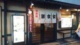 センターホテル東京の「日本橋楽食家 樹庵」
