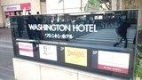 秋葉原ワシントンホテルの入居テナント案内板