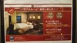 秋葉原ワシントンホテルの「ダブルルーム」の案内