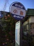 """最寄のバス停は """"小倉"""""""