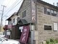 小樽で一番人気のラーメン店