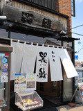 小樽の有名店「巽鮨」