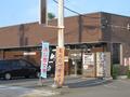 小樽の有名店「一期一会」