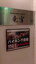 朝食会場「竜宮」看板