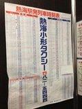 熱海駅の時刻表