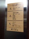エレベーター内の案内
