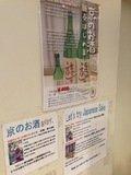 オリジナル日本酒の宣伝