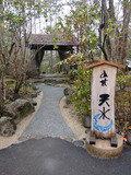 山荘天水の門