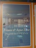地下1階のフィットネスとプール