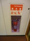 客室フロア廊下にある消火器