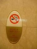 トイレ内は禁煙です