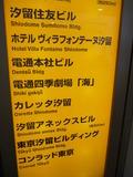 ゆりかもめ 汐留駅出口の行先看板