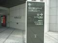 汐留駅からは汐留住友ビルの方向へ進みましょう