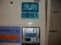 洗濯機の値段