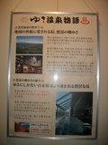 大浴場(施設の歴史のパネル)