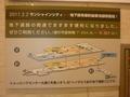 有楽町線東池袋駅と直結の地図(サンシャインシティ側1階出入口)